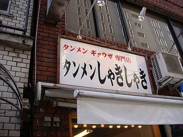 タンメンしゃきしゃき@新橋