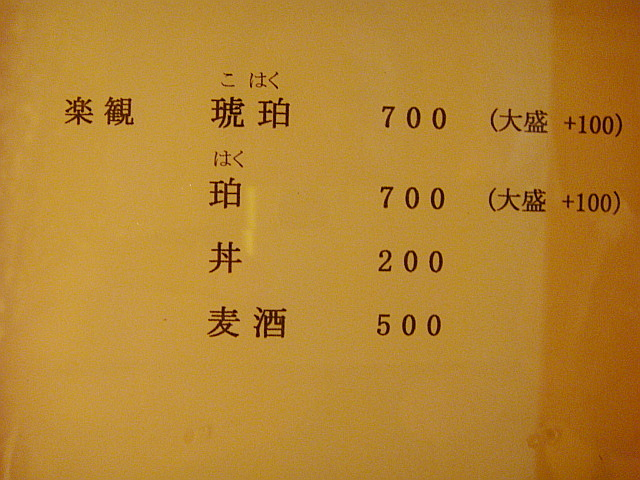 メニュー@楽麺屋 楽観