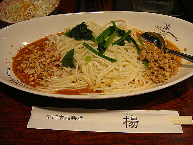 汁なし坦々麺@中国家庭料理 楊