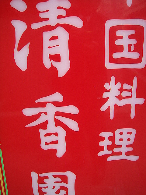 中国料理 清香園@藤沢