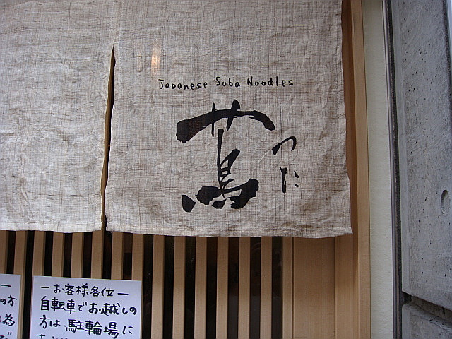 Japanese Soba Noodles 蔦@巣鴨