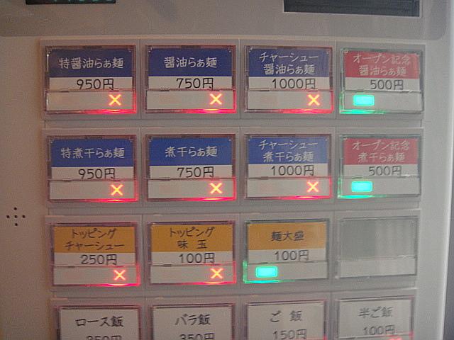 券売機@Japanese Soba Noodles 蔦