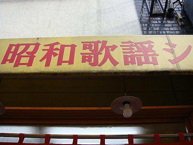 昭和歌謡ショー@西巣鴨