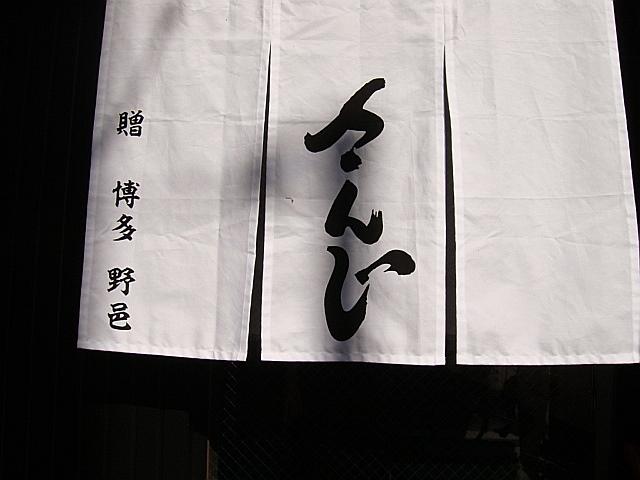 さんじ@上野・稲荷町