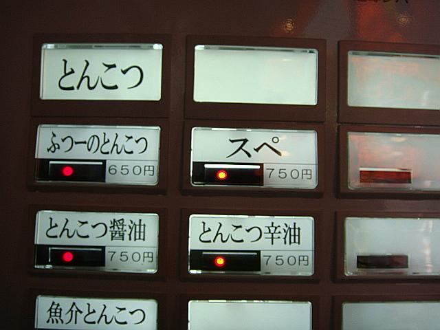 券売機@さんじ