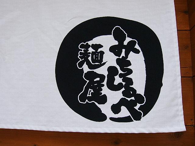 麺屋 みちしるべ@二子玉川