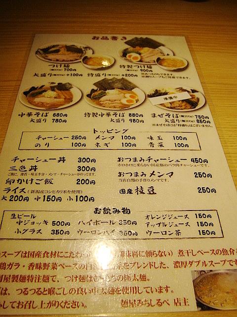 メニュー@麺屋 みちしるべ