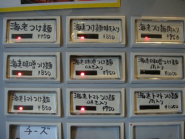 券売機@五ノ神製作所