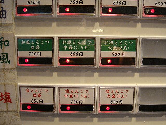 券売機@きたくり家