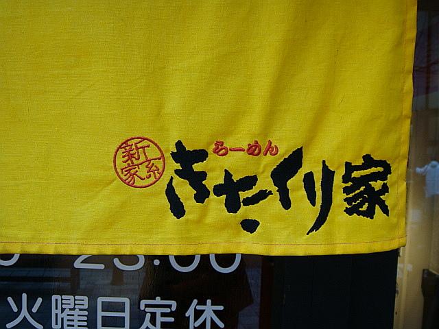 新家系 きたくり家@横須賀中央