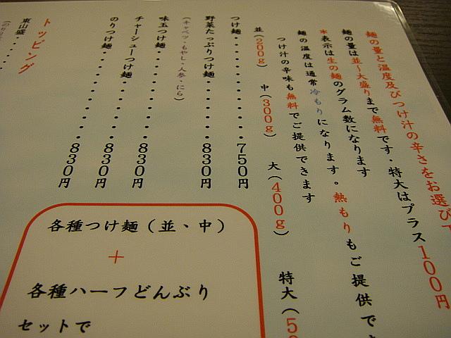 メニュー@東山麺屋