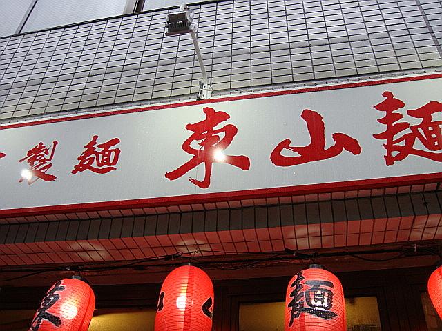 自家製麺 東山麺屋@八丁堀