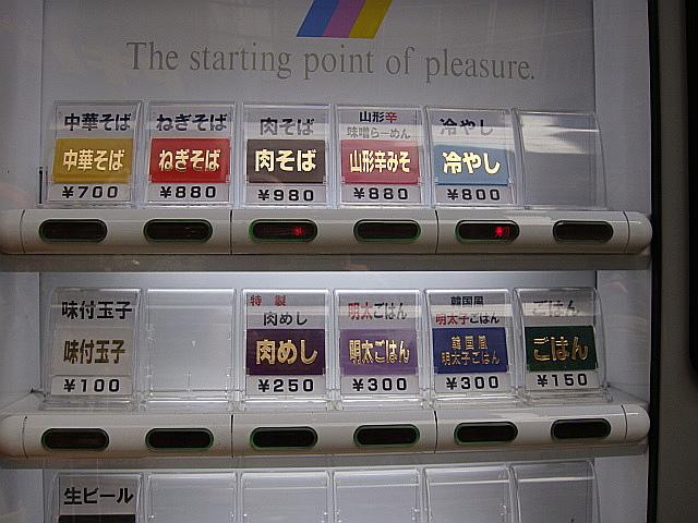 券売機@田中そば店