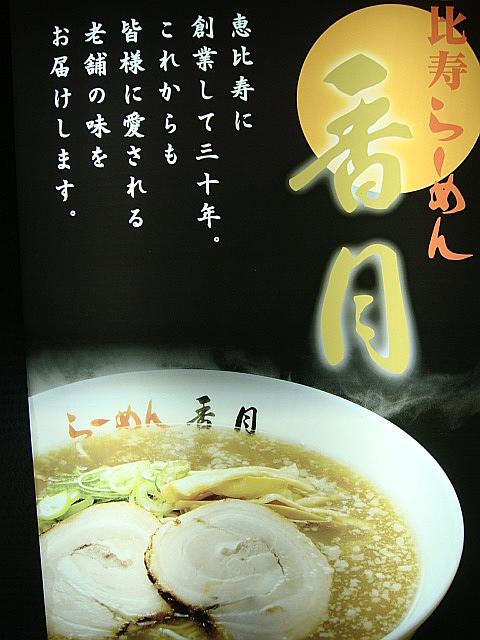 恵比寿ラーメン 香月@三軒茶屋