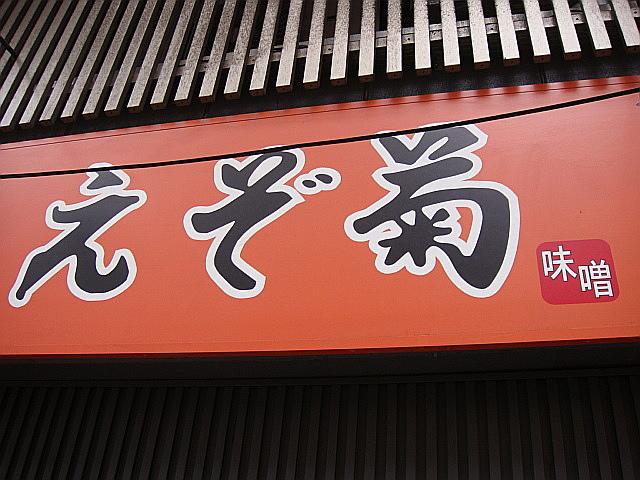 味噌ラーメン専門店「えぞ菊」@御徒町
