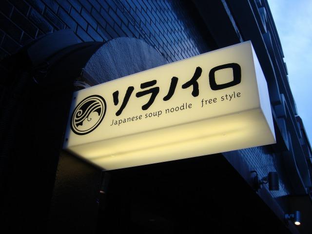 ソラノイロ japanese soup noodle free style@麹町
