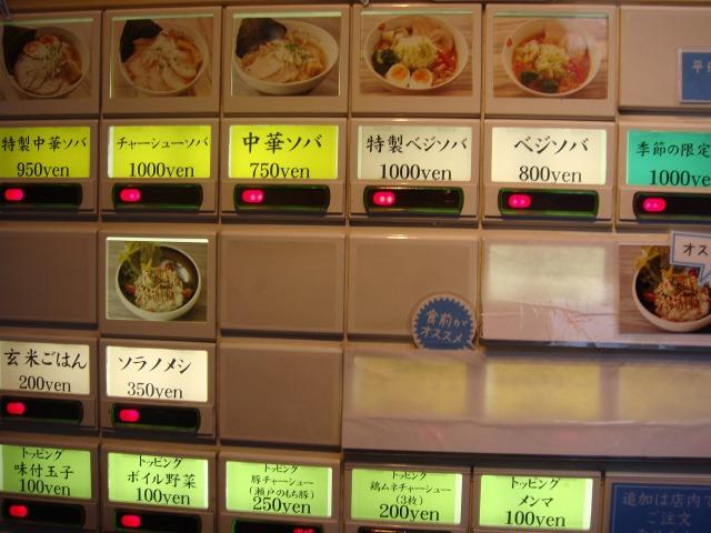 券売機@ソラノイロ japanese soup noodle free style@麹町