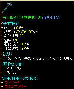 速度山DX