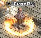 炎の管理人