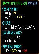 HP効率首