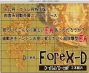 forex-d.png