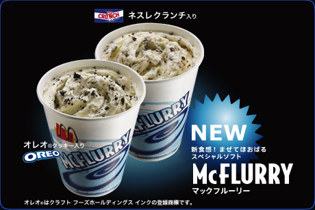 mcflurry_l01.png