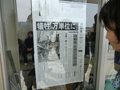 x-tsunami-onagawa-110314 (13)