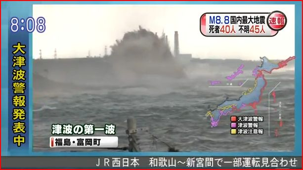 tsunami in fukushima-terebi-U-fukushima(TUF)