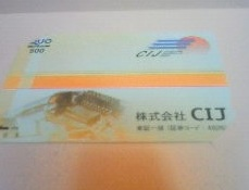 20110302CIJ1.jpg