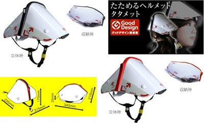 畳めるヘルメット「タタメット」