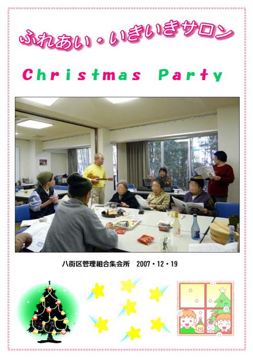 サロン07 クリスマス会2完成 のコピー