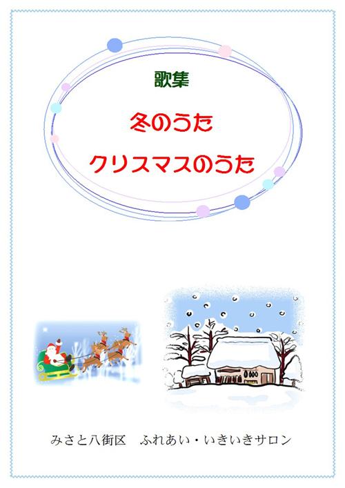 クリスマスソング冬の歌0712完成 のコピー