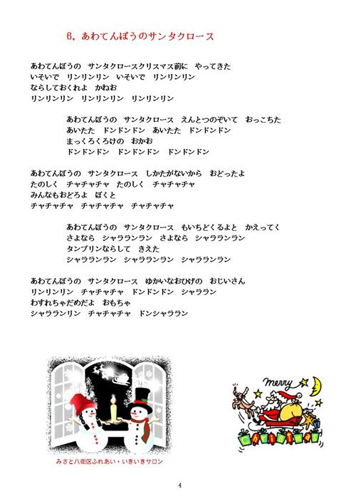 クリスマスソング冬の歌0712完成 のコピー500