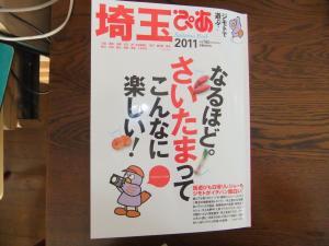 埼玉ぴあ2011