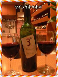 ワインワイン?♪