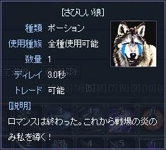 さびしい狼