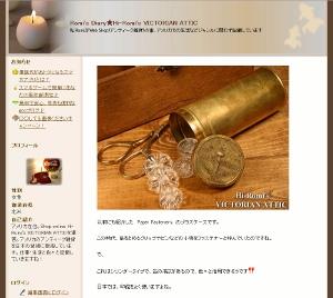 アメリカンアンティーク雑貨&コレクティブル雑貨、ヴィンテージランプ照明のHi-Romi.com ハイロミドットコム 旧ブログ