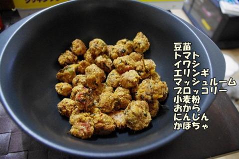 手作りドッグフード②