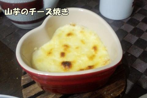 山芋チーズ①
