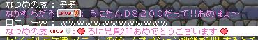 200叫び