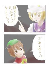 東方的投放漫画2p