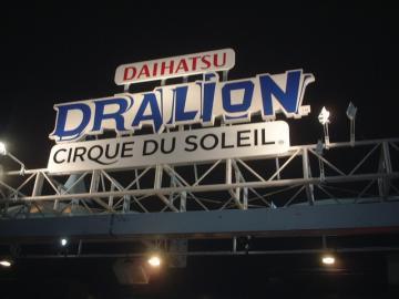 ドラリオン