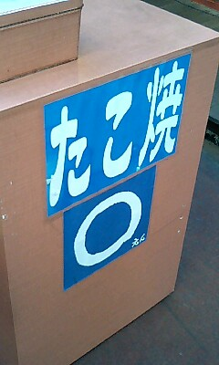 たこ焼き 0円