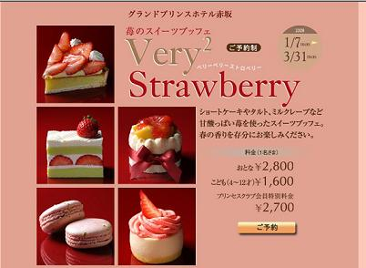 Very Very Strawberry 告知