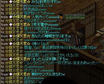 みるぽ3号