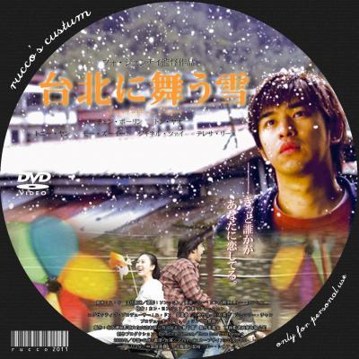 台北に舞う雪02
