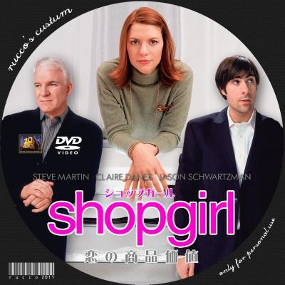 shopgirl恋の商品価値