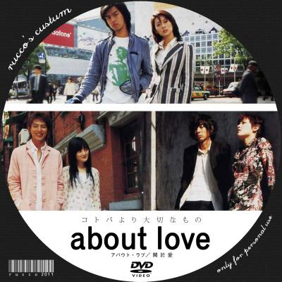 about-love-関於愛