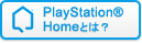 PlayStation®Homeとは?