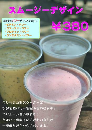 sumu-ji+_convert_20110413233859.jpg